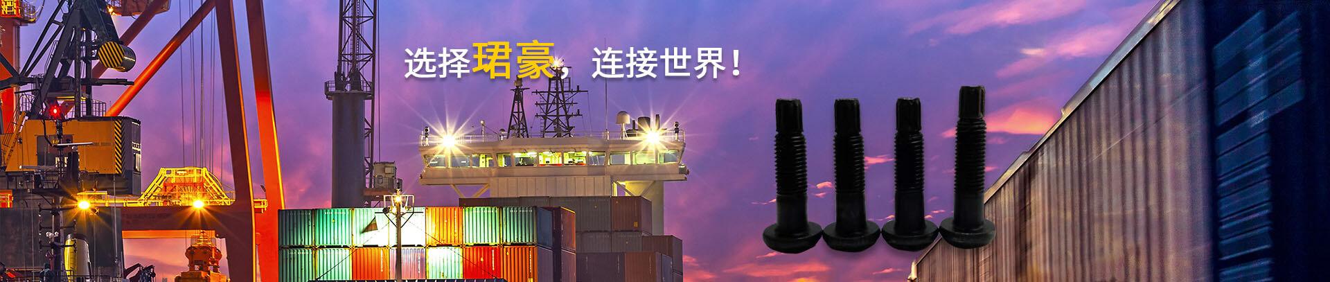 宁波珺豪紧固件有限公司